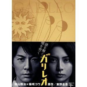 ガリレオ Blu−ray BOX(Blu−ray Disc)/福山雅治(出演、音楽),柴咲コウ,東野圭吾(原作),菅野祐悟(音楽)