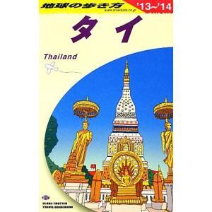 タイ(2013〜2014年版) 地球の歩き方D17/「地球の歩き方」編集室【編】