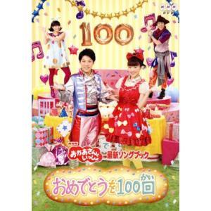 NHKおかあさんといっしょ 最新ソングブック おめでとうを100回/(キッズ),横山だいすけ,三谷たくみ,小林よしひさ,上原りさ