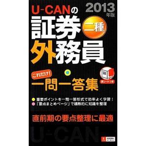 U‐CANの証券外務員二種これだけ!一問一答集(2013年版)/ユーキャン証券外務員試験研究会【編】