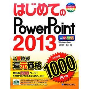 はじめてのPowerPoint2013 BAS...の関連商品1