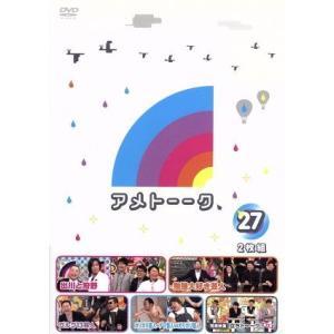 アメトーーク!DVD(27)/雨上がり決死隊|bookoffonline