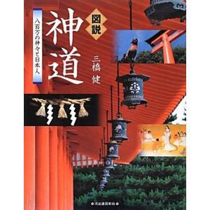 図説 神道 八百万の神々と日本人 ふくろうの本/三橋健【著】