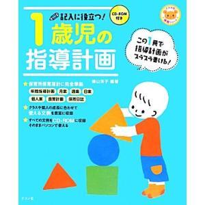 記入に役立つ!1歳児の指導計画 CD‐ROM付き/横山洋子【編著】