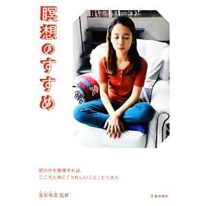 瞑想のすすめ 瞑想は頭の中の整理術/宝彩有菜【監修】