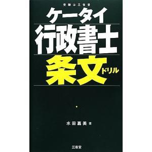 ケータイ行政書士条文ドリル/水田嘉美【著】 bookoffonline