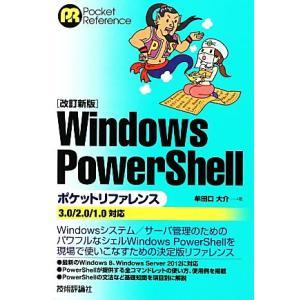 Windows PowerShellポケットリファレンス 3.0/2.0/1.0対応/牟田口大介【著】