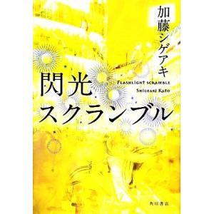 閃光スクランブル/加藤シゲアキ【著】
