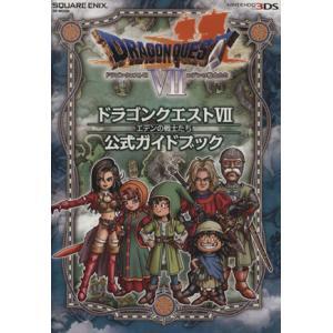 ニンテンドー3DS版 ドラゴンクエスト7 エデンの戦士たち 公式ガイドブック SE‐MOOK/スタジオベントスタッフ編(編者)|bookoffonline
