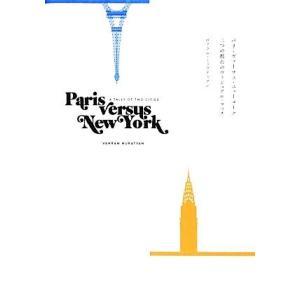 パリ・ヴァーサス・ニューヨーク 二つの都市のヴィジュアル・マッチ/ヴァラムミュラティアン【著】,阿部寿美代【訳】|bookoffonline
