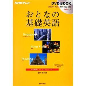 おとなの基礎英語 シンガポール/香港/タイ NHKテレビ DVD BOOK/松本茂【監修】