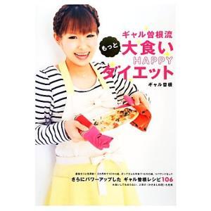 ギャル曽根流もっと大食いHAPPYダイエット/ギャル曽根【著】 bookoffonline
