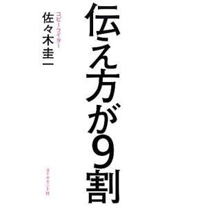 伝え方が9割/佐々木圭一【著】|bookoffonline