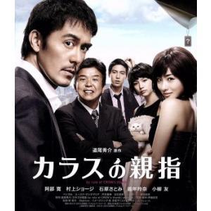 カラスの親指(Blu−ray Disc)/阿部寛,村上ショー...