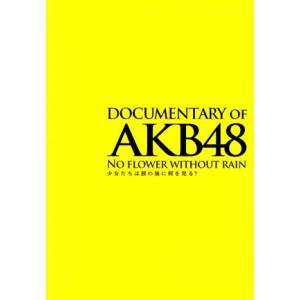DOCUMENTARY of AKB48 NO FLOWER WITHOUT RAIN 少女たちは涙の後に何を見る? スペシャル・エディション/AKB|bookoffonline
