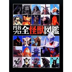 円谷プロ全怪獣図鑑/円谷プロダクション【監修】|bookoffonline
