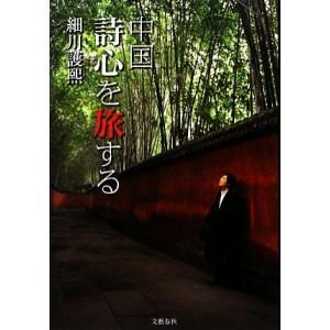 中国 詩心(うたごころ)を旅するの商品画像|ナビ