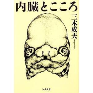 内臓とこころ 河出文庫/三木成夫【著】|bookoffonline