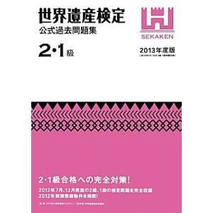 世界遺産検定 公式過去問題集 2・1級(2013年度版) 2012年7月、12月実施の2級、1級の検...
