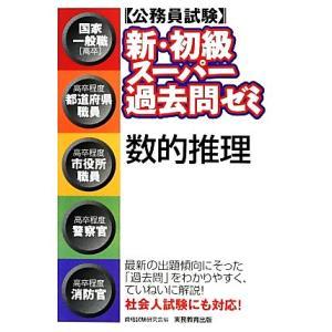 公務員試験 新・初級スーパー過去問ゼミ 数的推理/資格試験研究会【編】