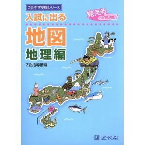 入試に出る 地図 地理編 覚えるのはココ! Z会中学受験シリーズ/Z会指導部(編者)