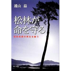 松林が命を守る 高田松原の再生を願う/遠山益【著】|bookoffonline