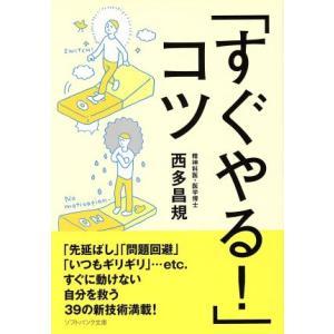 「すぐやる!」コツ SB文庫/西多昌規(著者)