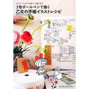 ボールペンでイラスト 手帳イラストカットの本の商品一覧本
