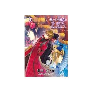 ジョーカーの国のアリス〜サーカスと嘘つきゲーム〜 5 ゼロサムC 藤丸豆ノ介 著者 の商品画像|ナビ