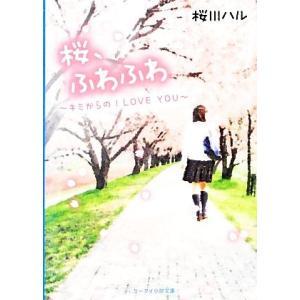 桜、ふわふわ キミからのI LOVE YOU ケータイ小説文...