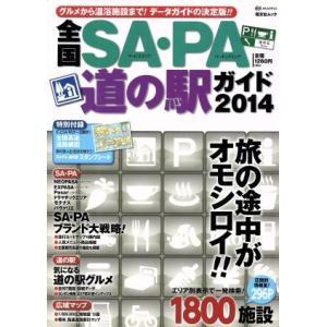 全国SA・PA 道の駅ガイド(2014) 昭文社ムック/昭文社(その他)