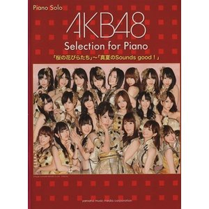 AKB48 Selection for Piano 「桜の花びらたち」〜「真夏のSounds good」/安蒜佐知子(編者),内田美雪(編者)|bookoffonline