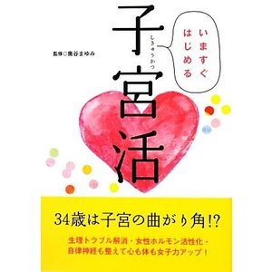 いますぐはじめる子宮活/奥谷まゆみ【監修】