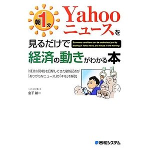 朝1分 Yahooニュースを見るだけで経済の動きがわかる本/金子雄一【著】