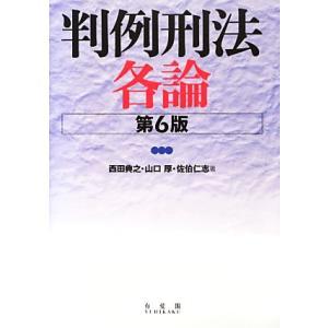 判例刑法各論/西田典之,山口厚,佐伯仁志【著】