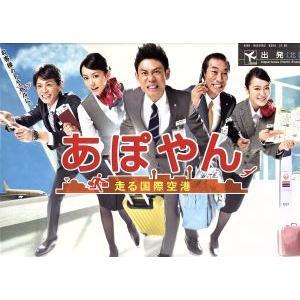 あぽやん〜走る国際空港 DVD−BOX/伊藤淳史,桐谷美玲,...
