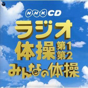 実用ベスト NHKCD ラジオ体操 第1・第2...の関連商品6