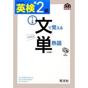 英検準2級 文で覚える単熟語/旺文社【編】|bookoffonline