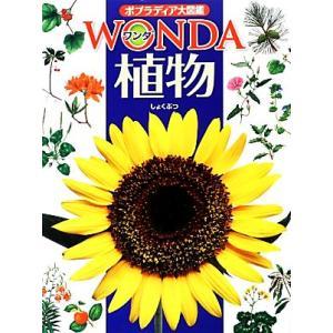 植物 ポプラディア大図鑑WONDA/池田博(その他)