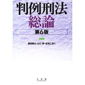 判例刑法総論/西田典之,山口厚,佐伯仁志【著】