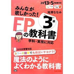 みんなが欲しかった!FPの教科書3級(2013年5月試験対応)/滝澤ななみ【著】