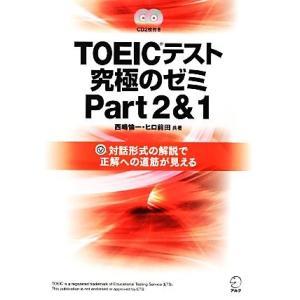 TOEICテスト究極のゼミ(Part2&1)/西嶋愉一,ヒロ前田【共著】