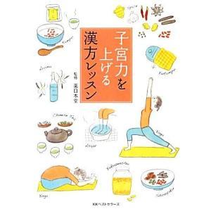 子宮力を上げる漢方レッスン/薬日本堂【監修】