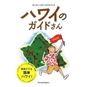 ハワイのガイドさん カンタン!ポケットガイドブック/ハワイ通人【著】