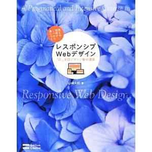 レスポンシブWebデザイン「超」実践デザイン集中講義/山崎大助【著】