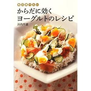 毎日食べたいからだに効くヨーグルトのレシピ/浜内千波【著】
