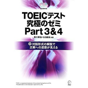 TOEICテスト究極のゼミ(Part3&4)/早川幸治,ヒロ前田【共著】