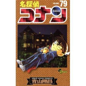 名探偵コナン(79) サンデーC/青山剛昌(著者) bookoffonline