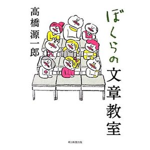 ぼくらの文章教室/高橋源一郎【著】