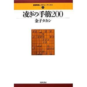 凌ぎの手筋200 最強将棋レクチャーブックス7/金子タカシ【著】
